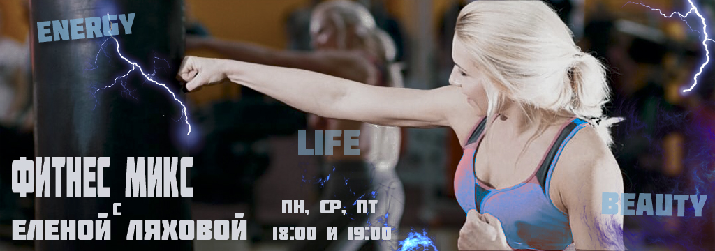 Фитнес микс с Еленой Ляховой.