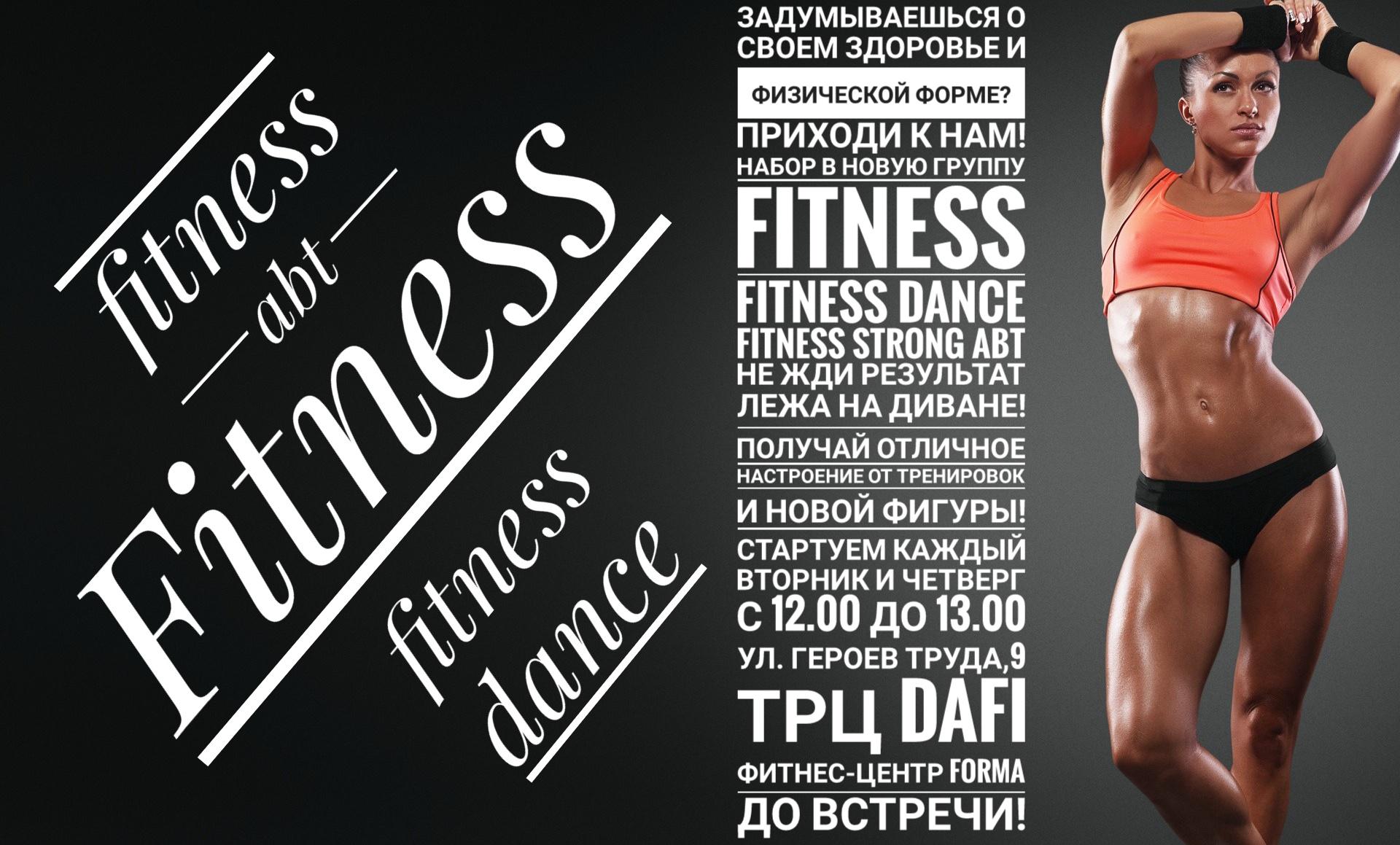Fitness dance! вторник и четверг в 12.00