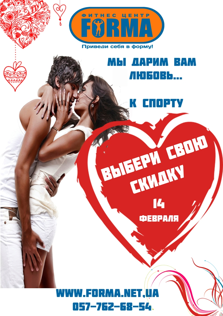 Розыгрыш призов на День Св. Валентина