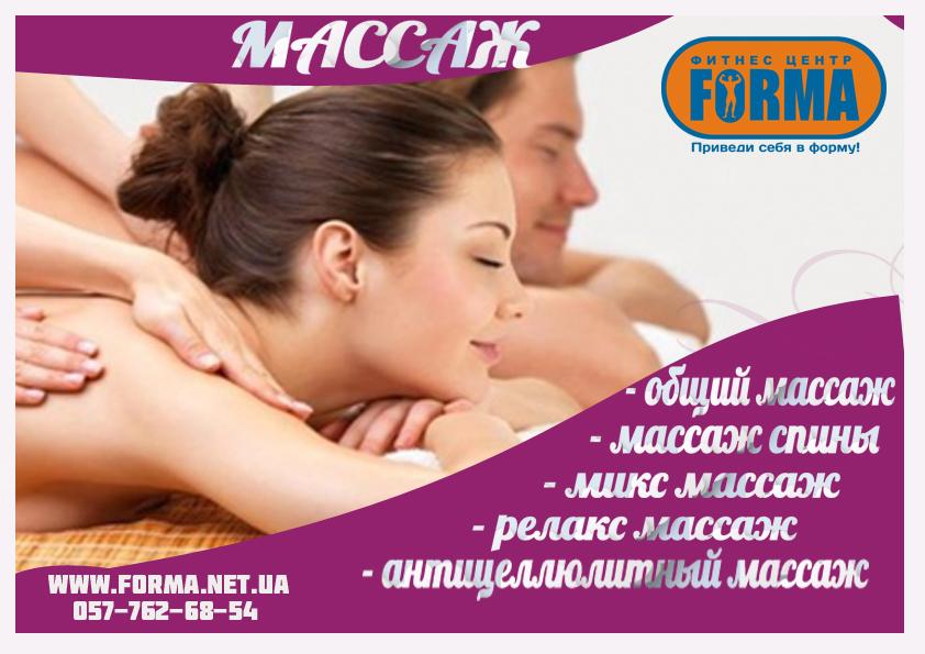 Массаж в ФЦ «Forma»