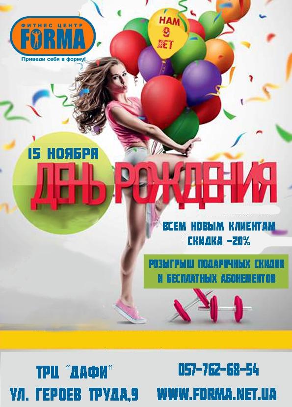 День рождение ФЦ «Forma»!!!