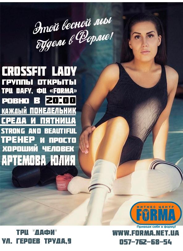 Сrossfit Lady в ФЦ «Forma»