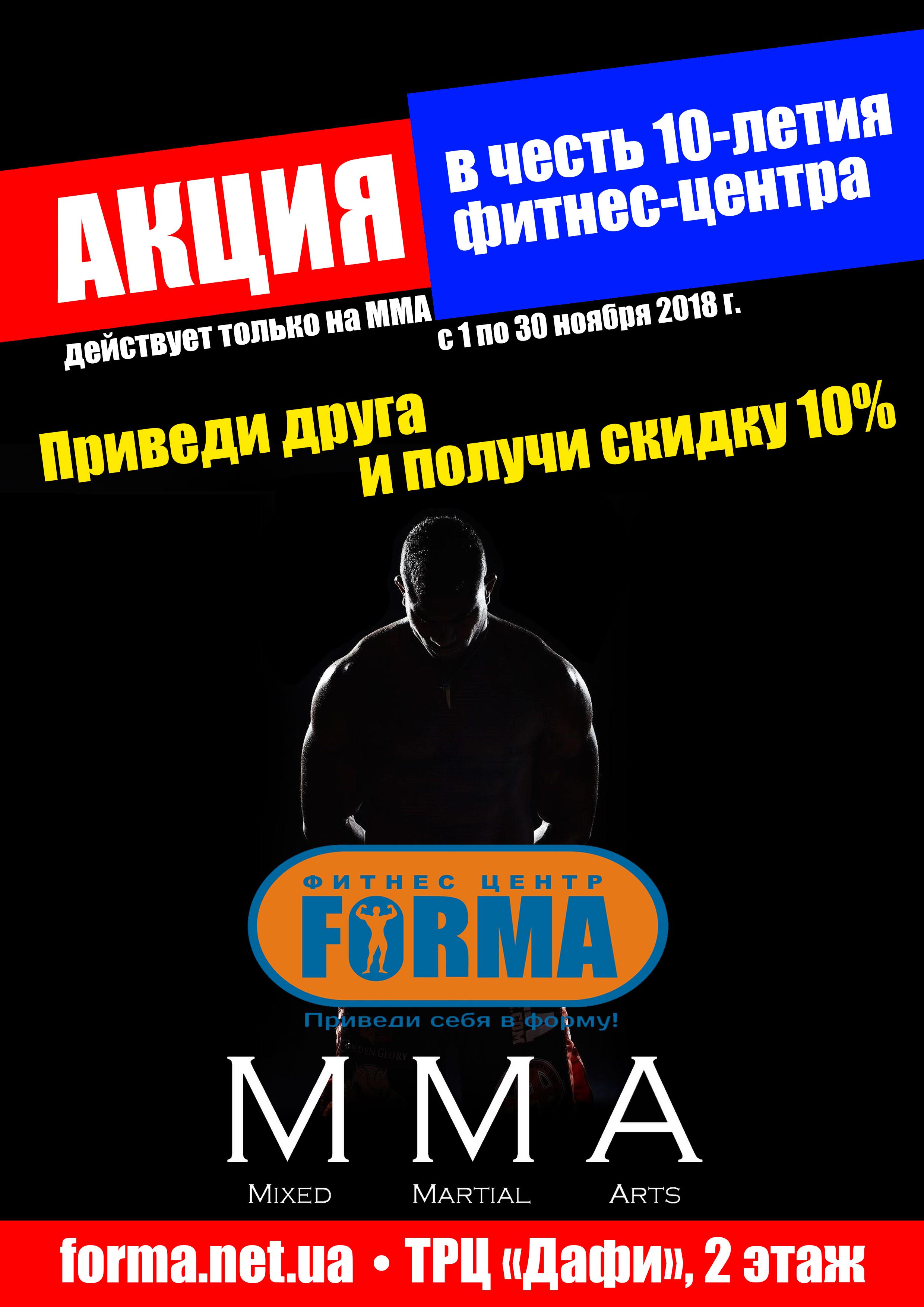Акция в ФЦ «Forma». Приведи друга. MMA