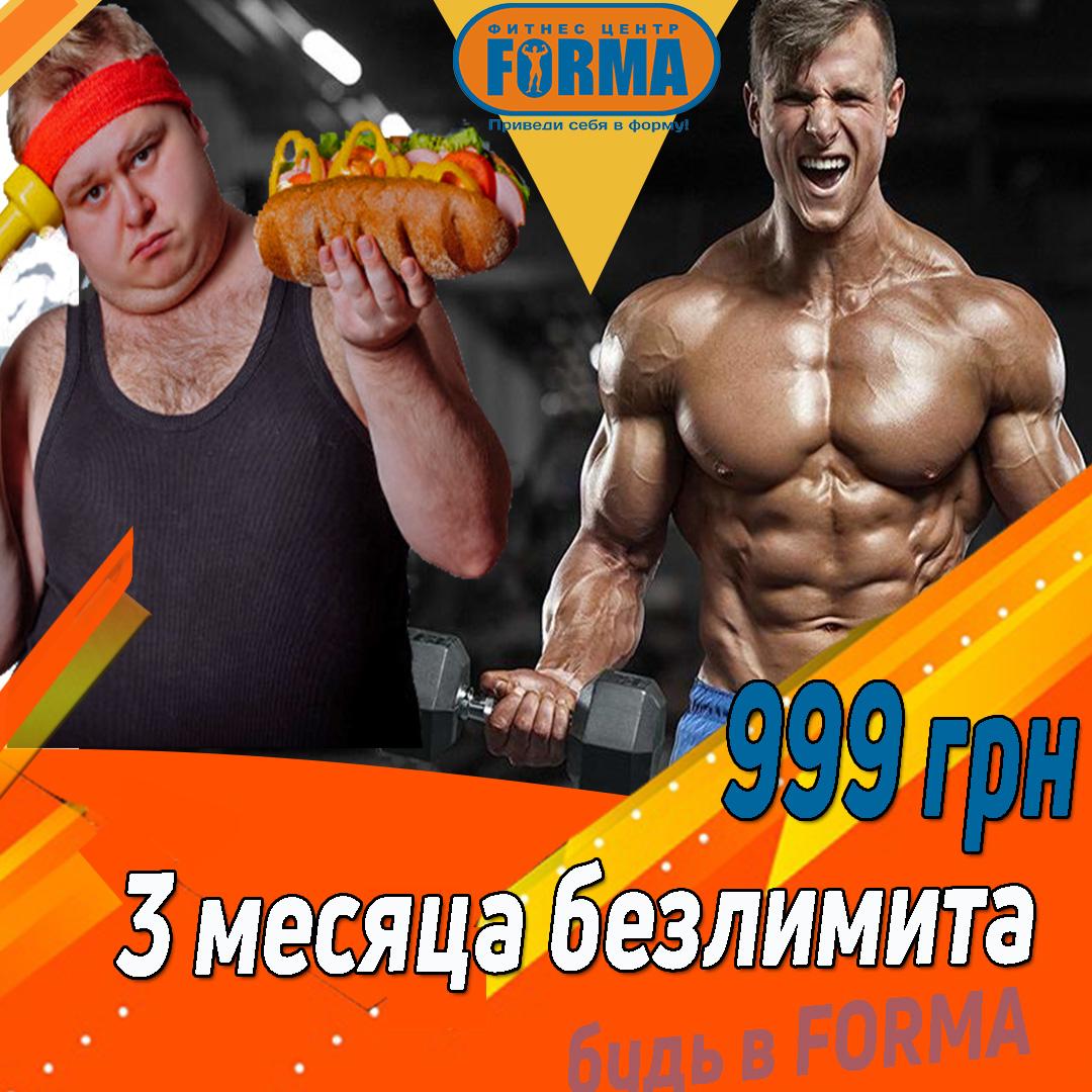 Супер акция! 3 месяца тренировок — 999 грн.